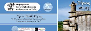 30o Συνέδριο Ελληνικής Εταιρίας Κοινωνικής Παιδιατρικής και Προαγωγής της Υγείας, ΤΗΝΟΣ 2018