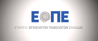 H Εταιρεία Ογκολόγων Παθολόγων Ελλάδας, σχετικά με την απόσυρση του φαρμάκου Cotellic για το μελάνωμα