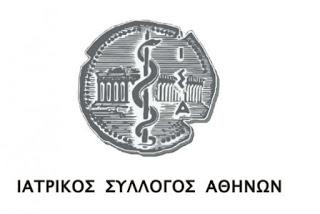 O Ιατρικός Σύλλογος Αθηνών καταγγέλλει το καταστροφικό νομοσχέδιο, για το «χρόνο εργασίας» των νοσοκομειακών γιατρών και καλεί τα μέλη του να συμμετέχουν δυναμικά στις κινητοποιήσεις