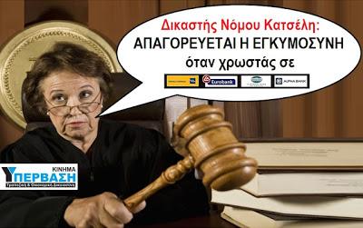 Δικαστής Νόμου Κατσέλη: Απαγορεύεται η εγκυμοσύνη αν χρωστάς σε Ελληνική τράπεζα !!!