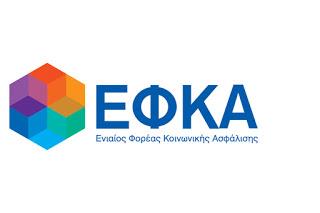 ΕΦΚΑ: Δίνει 20,63 εκατ. για ενοίκια και έχει εκατοντάδες αναξιοποίητα ακίνητα