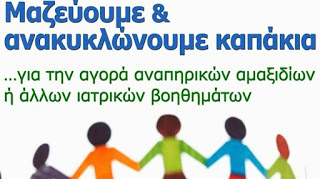 Καπάκια για τρια αναπηρικά καροτσάκια μάζεψαν οι μαθητές του δήμου Αχαρνών