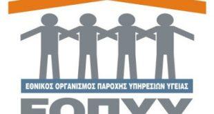 Πρόσκληση για 30 φαρμακοποιούς και 12 βοηθούς, από τον ΕΟΠΥΥ, για ένα έτος
