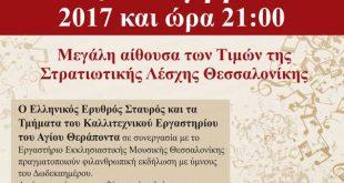 Χριστουγεννιάτικη Εκδήλωση Αλληλεγγύης από τον Ερυθρό Σταυρό