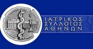 O Ιατρικός Σύλλογος Αθηνών εκφράζει τη βαθύτατη θλίψη του, για το θλιβερό γεγονός της απώλειας του επί 12ετία διατελέσαντα Προέδρου του ΙΣΑ Χρήστου Γιαννάκη