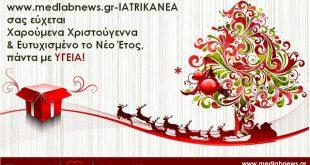 Καλά Χριστούγεννα - Χρόνια Πολλά