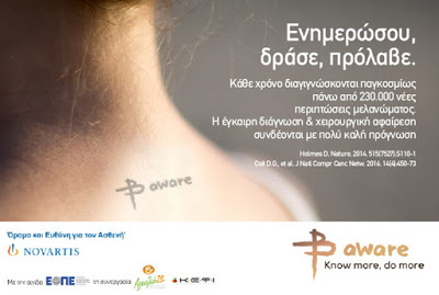 Η Novartis ξεκινά καμπάνια ενημέρωσης για το μελάνωμα, με κύριο όχημα το τατουάζ