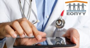 Θα πληρώνει ο ΕΟΠΥΥ τους ιδιώτες συμβεβλημένους γιατρούς με 0,72 ευρώ μικτά ανά ασθενή και σε συγκεκριμένο ωράριο!!!