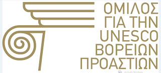 Ο Όμιλος για την UNESCO Βορείων Προαστίων θέτει υπό την αιγίδα του την «Ακαδημία Γονέων» στο Δήμο Αμαρουσίου