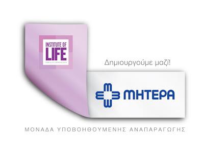 Το ΜΗΤΕΡΑ και το Institute of Life δημιουργούν μαζί την πλέον εξειδικευμένη μονάδα Υποβοηθούμενης Αναπαραγωγής