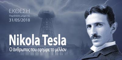 Έκθεση: Νίκολα Τέσλα-Ο άνθρωπος που εφηύρε το μέλλον