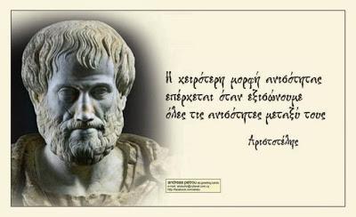 Αριστοτέλης: «Επιδίωξη της τυραννίας είναι να πτωχεύσουν οι πολίτες»