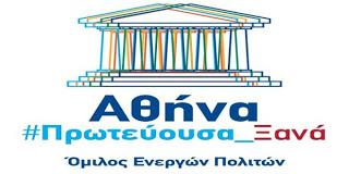 Κάποιοι στην Αυγή, είναι «βαθιά νυχτωμένοι» για την Αθήνα