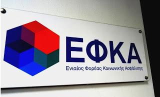 Σε λειτουργία η πλατφόρμα για τη ρύθμιση οφειλών ασφαλισμένων του τ. ΟΑΕΕ