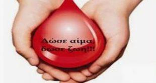 Σοβαρό πρόβλημα με ελλείψεις αίματος