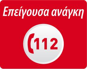 112, ο αριθμός έκτακτης ανάγκης. Πότε το παίρνουμε και τι λέμε (video)