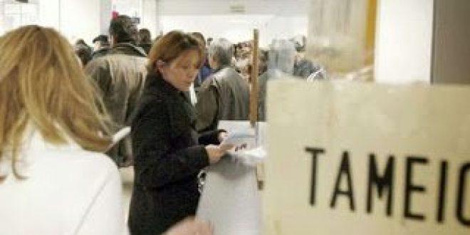 Έρχεται ηλεκτρονική πλατφόρμα αιτήσεων στα Ταμεία