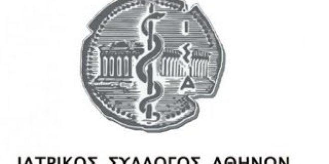 Ο ΙΣΑ καλεί τις διοικήσεις των νοσοκομείων να προβούν στην άμεση αποκατάσταση των αποδοχών των ιατρών του ΕΣΥ, σύμφωνα με την απόφαση του ΣτΕ