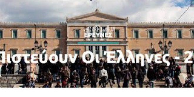 διαΝΕΟσις: Τι πιστεύουν οι Έλληνες το 2018;