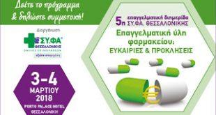 5η Επαγγελματική Διημερίδα ΣΥ.ΦΑ. Θεσσαλονίκης Επαγγελματική ύλη φαρμακείου: Ευκαιρίες & Προκλήσεις