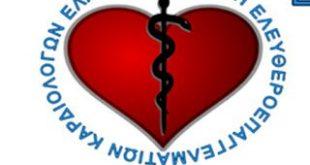 Ζητούμε άμεση απάντηση για την λειτουργία των ιατρείων συμβεβλημένων Ιατρών και απόσυρση της Υπουργικής απόφασης του συστήματος παραπομπών