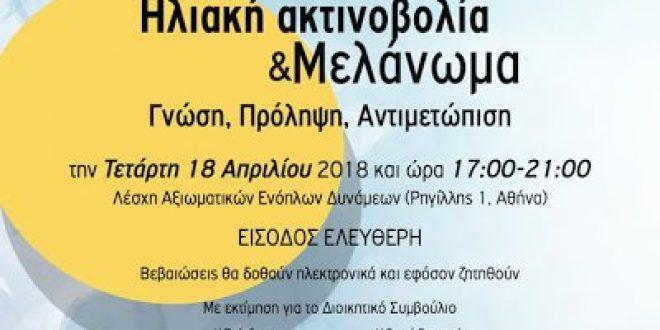 Ηλιακή Ακτινοβολία και Μελάνωμα: Γνώση, Πρόληψη, Αντιμετώπιση, από το Κ.Ε.Φ.Ι., 18 Απριλίου, Αθήνα