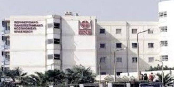 Καταγγελία εις βάρος της Διοίκησης για μετακίνηση νεοδιοριζόμενης συναδέλφου στο ΠΑΓΝΗ