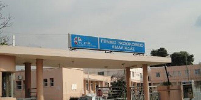 Νοσοκομείο Αμαλιάδας: Καλείται να καταβάλει αποζημίωση ύψους 163.300 ευρώ για τον θάνατο 17χρονου
