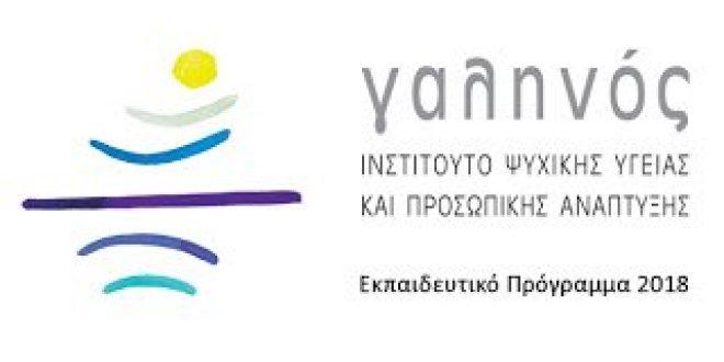"""Παρουσίαση Εκπαιδευτικού Προγράμματος Ινστιτούτου """"Γαληνός"""""""