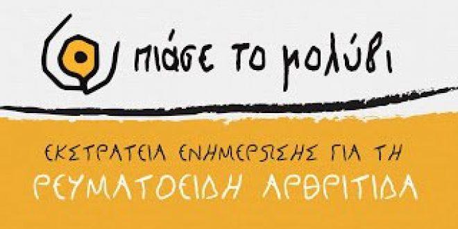 Διεθνής διάκριση για την καμπάνια «Πιάσε το Μολύβι» στα SABRE Awards EMEA 2018