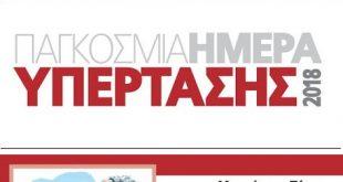 Ενημέρωση πολιτών για την Υπέρταση από την Ελληνική Καρδιολογική Εταιρεία