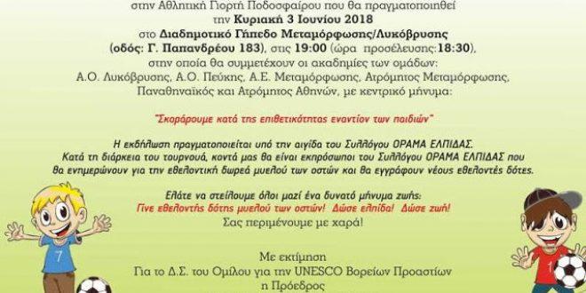 Μεγάλη Αθλητική Γιορτή Ποδοσφαίρου με κοινωνικές προεκτάσεις από τον Όμιλο για την UNESCO Βορείων Προαστίων