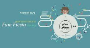 """""""Μικροί Επιστήμονες"""" είναι το θέμα του 2ου Fam Fiesta"""