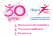 Νέα πλατφόρμα αναζήτησης υπηρεσιών και δομών για την υγεία του μαστού στην Ελλάδα από το «Άλμα Ζωής».