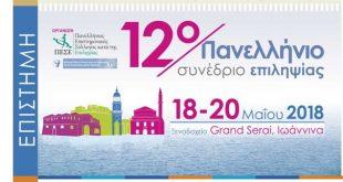 12ο Πανελλήνιο Συνέδριο Επιληψίας, με παράλληλες εκδηλώσεις, Ιωάννινα από 18 έως 20 Μαΐου,