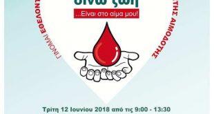 28η Εθελοντική Αιμοδοσία στο Μαρούσι 12 & 13 Ιουνίου 2018, Δημαρχείο Αμαρουσίου