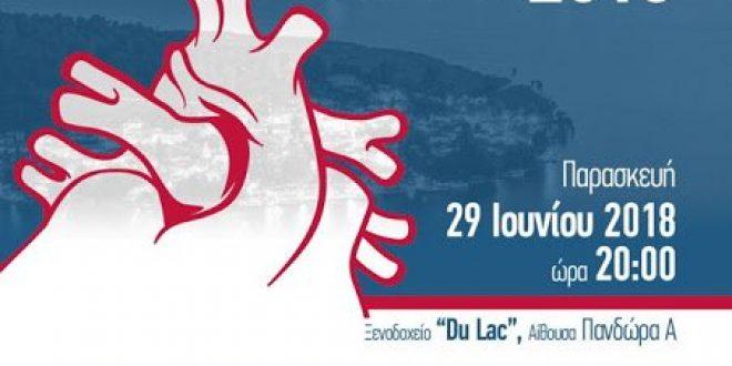 «Καρδιολογία 2018» Ανοιχτή εκδήλωση για το κοινό, 29 Ιουνίου