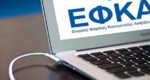 ΕΦΚΑ: Αναρτήθηκαν τα ειδοποιητήρια αναδρομικών Α' εξαμήνου 2013 του τέως ΕΤΑΑ-ΤΣΜΕΔΕ