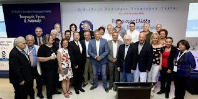 Με σημαντικές τοποθετήσεις διακεκριμένων επιστημόνων από την Ελλάδα και το εξωτερικό, έκλεισαν οι εργασίες του Συνεδρίου με θέμα «Τουρισμός Υγείας και Ανάπτυξη»