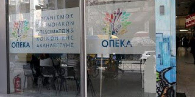 ΟΠΕΚΑ: Ξανά σε λειτουργία η πλατφόρμα αίτησης Α21 για το επίδομα παιδιού