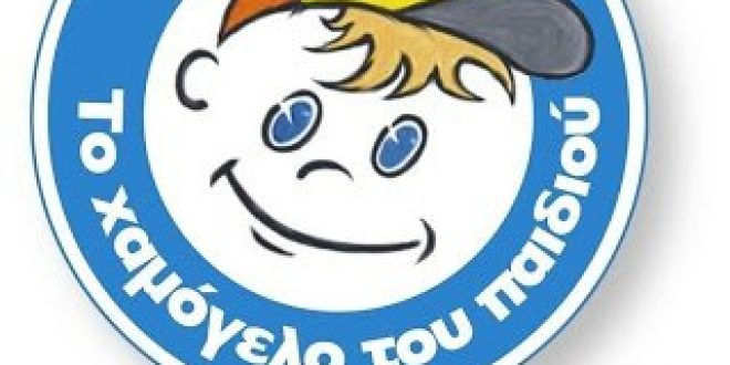 «Το Χαμόγελο του Παιδιού» στήριξε 61.700 παιδιά και τις οικογένειές τους το α΄ εξάμηνο του 2018