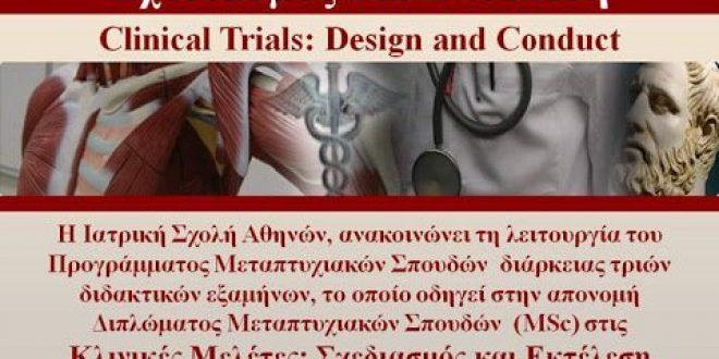 ΕΚΠΑ: Προκήρυξη ΠΜΣ «Κλινικές Μελέτες: Σχεδιασμός και Εκτέλεση»