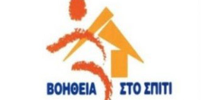 Η αναβάθμιση του «Βοήθεια στο Σπίτι» σε συνάντηση Π. Σκουρλέτη-Φ.Φωτίου με τους εργαζόμενους