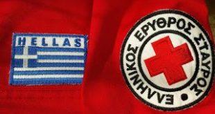 Προσφορά 100.000 ευρώ στον Ελληνικό Ερυθρό Σταυρό από το Φιλανθρωπικό Ίδρυμα ΣΤΕΛΙΟΣ ΧΑΤΖΗΙΩΑΝΝΟΥ