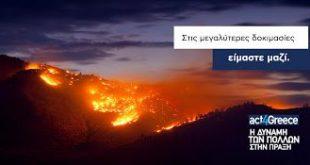 Αλληλεγγύη για τους πληγέντες των πυρκαγιών στην Αττική
