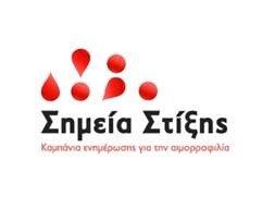 """""""Σημεία Στίξης"""" Καμπάνια Ευαισθητοποίησης για την Αιμορροφιλία, από το Σύλλογο Προστασίας Ελλήνων Αιμορροφιλικών"""